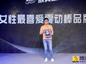 2019年度情趣行业颁奖典礼在京举办,杜蕾斯、司沃康等斩获大奖